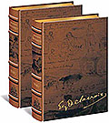 Дневники в двух томах.(эксклюзивный подарочный комплект из 2-х книг)