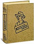 Капитаны песка (эксклюзивное подарочное издание)