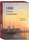 1000 русских художников (подарочное издание)