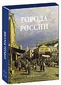 Города России (подарочное издание)
