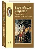 Европейское искусство в 3-х томах (подарочное издание)