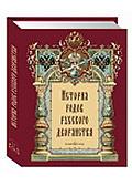 История родов русского дворянства (подарочное издание)