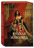 Русская живопись. Большая коллекция ( подарочное издание)