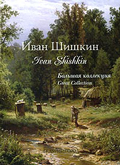 И. Шишкин (подарочное издание)