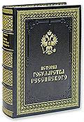 История государства Российского (подарочное издание)