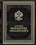 История России с древнейших времен (подарочное издание)