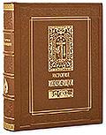 История инквизиции. Современная версия (подарочное издание)