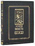 История пиратства (подарочное издание)