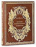 История изобразительного искусства (коллекционное издание)