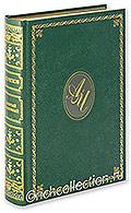 Добрый знакомый. Повести и рассказы 1880-1882 (Подарочное издание)