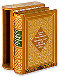 Сборник сведений для лиц Государевой Свиты.(Коллекционное издание)