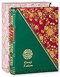 Рубайат. Омар Хайям. (эксклюзивное издание)