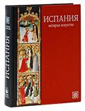 Испания: История искусства (подарочное издание)