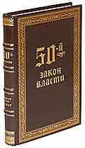 50-й закон власти (Подарочное издание)
