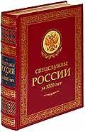 Спецслужбы России за 1000 лет (Подарочное издание)