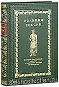 Полиция России. Век XVIII - век XX