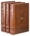 Карл Маркс. Капитал в 4 томах.