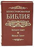 Иллюстрированная Библия. Ветхий завет. Новый  завет