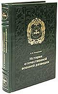 История отечественной разведки. (Подарочное издание)
