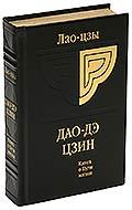 Дао-Дэ цзин. Книга о Пути жизни