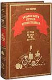 Большая книга гурмана-путешественника