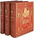 Библия с рисунками Гюстава Доре. В 3 томах (эксклюзивное издание)