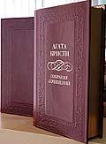 Агата Кристи. Собрание сочинений. Серия