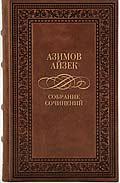 Айзек Азимов. Собрание сочинений в 3томах.