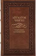 Айтматов Чингиз. Полное собрание сочинений в 8-ми томах.