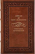 Антуан де Сент- Экзюпери. Сочинения в трех томах.