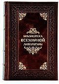 Библиотека Всемирной Литературы в 200 томах. Эксклюзивное издание.