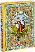 Калиф-аист (подарочное издание)