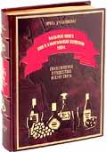 Большая книга вин и алкогольных напитков. Энологическое путешествие вокруг Света