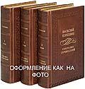 Юлиан Семенов. Собрание сочинений в 12 томах