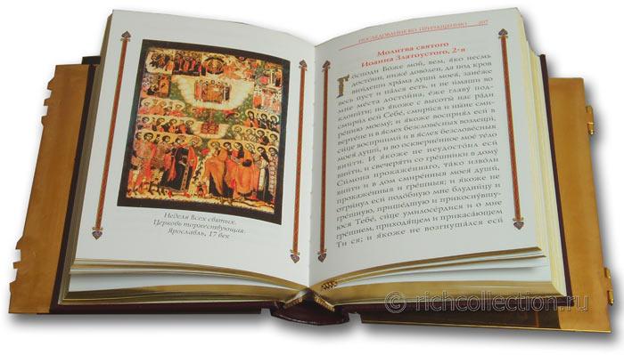 Молитвослов На Русском Языке Скачать Бесплатно - фото 11
